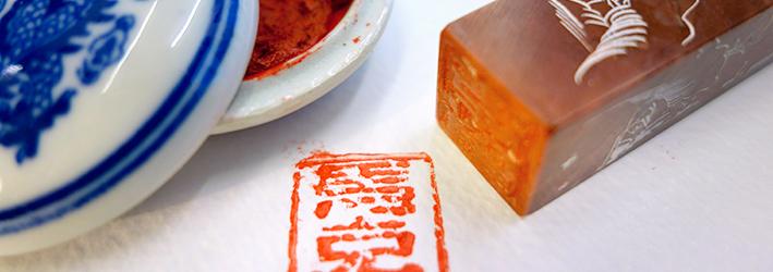 Chinese chop